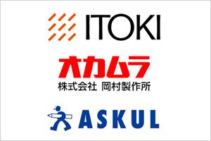 強み2:当社はイトーキ・オカムラ・アスクルの代理店